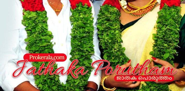 Jathagam Porutham - ஜாதகம் பொருத்தம்