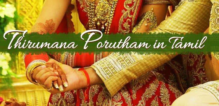 Thirumana porutham - திருமண பொருத்தம்